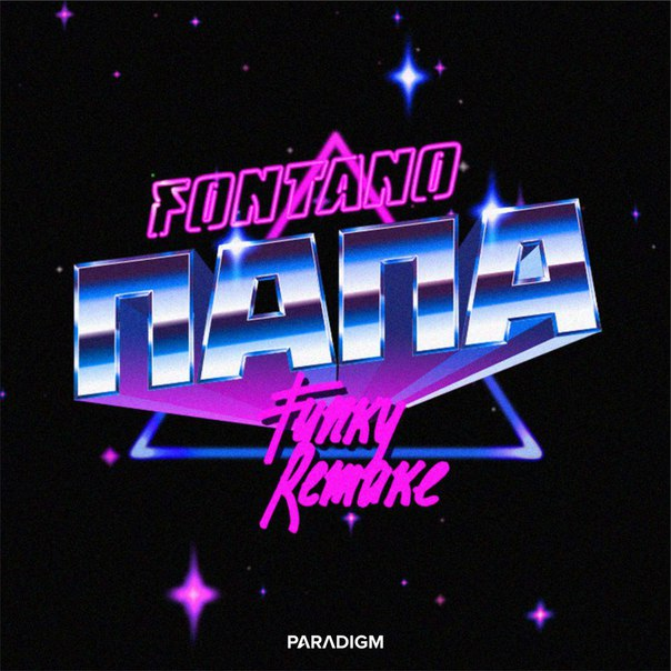 Fontano - Папа (Funky Remake Extended Mix)