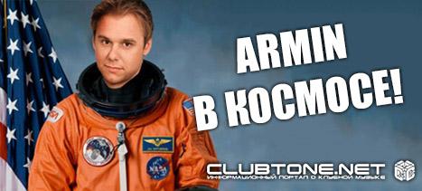 Armin Van Buuren полетит в космос!