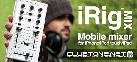 Первый микшер для устройств iPhone/iPad