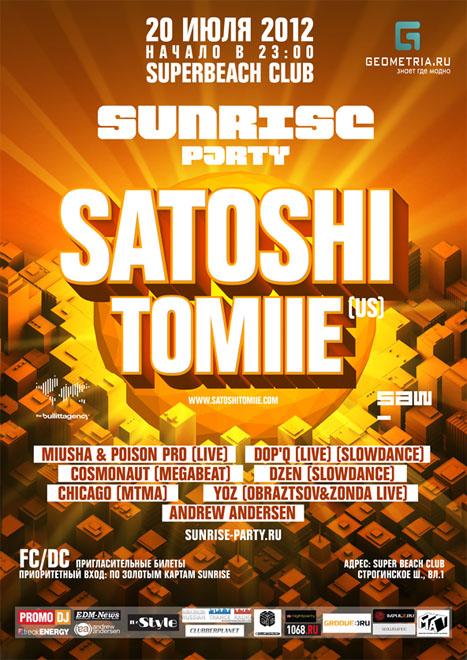 SUNRISE party 2012 афиша