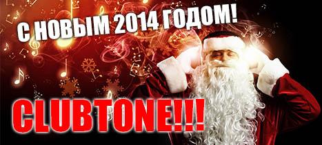 C Новым Годом, CLUBTONE!